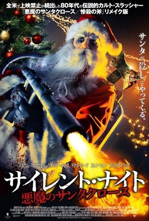 Silent Night-poster-th-th.jpg