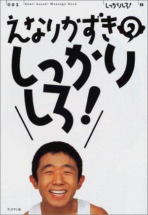 enarikazuki-main.jpg