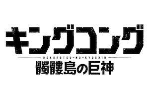 20161028-KINGKONG-logo.jpg
