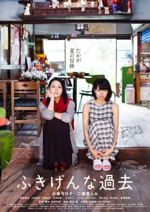 fukigennakako_poster-th.png