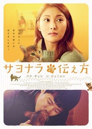 sayonara-tirashi-omote-th-th.jpg
