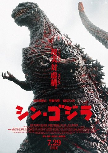 shingojira-posterth.jpg