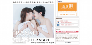 transitgirls.jpg