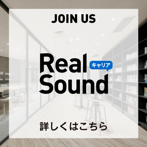 Real Sound キャリア