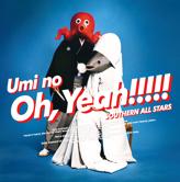 『海のOh, Yeah!!』アートワーク