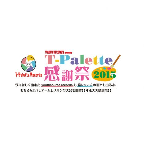 『T-Palette Records 感謝祭 2015』開催決定 新レーベルアイドルとバニビの参加も