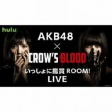 AKB48 渡辺麻友&加藤玲奈、「SHOWROOM」にて出演作『CROW'S BLOOD』観賞会を生配信