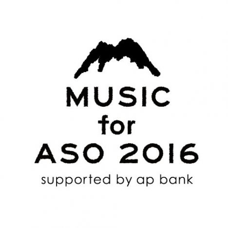『MUSIC for ASO 2016 supported by ap bank』、Bank Bandら出演で阿蘇の魅力を再発信