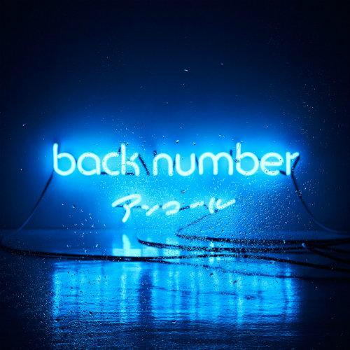 back number、ベスト盤『アンコール』ジャケット公開 初回限定盤付属映像の全貌も明らかに , Real Sound|リアルサウンド