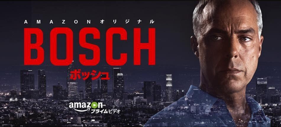 ボッシュ シーズン2』、Amazonプ...