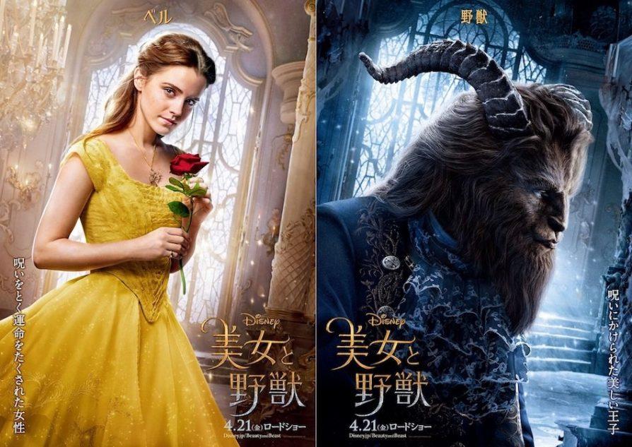 エマ・ワトソンが黄色のドレスに身を包む『美女と野獣』キャラポスター