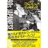 YOU THE ROCK★ × DJ OASIS『私たちが熱狂した90年代ジャパニーズヒップホップ』トークショー詳細決定