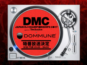 『DMC JAPAN FINAL 直前SP!TURNTABLE SESSION!』 の画像