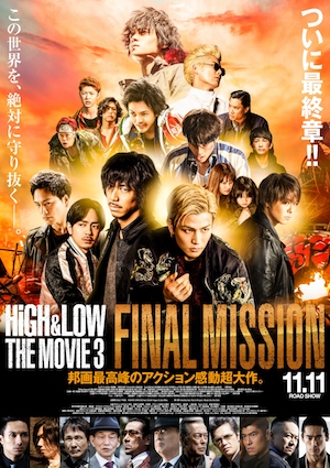 『HiGH&LOW THE MOVIE 3 / FINAL MISSION』ポスタービジュアル公開