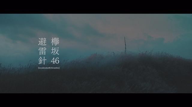 欅坂46、5thシングル『風に吹かれても』より「避雷針」MV公開 メンバーが水の上で踊るの画像2-1