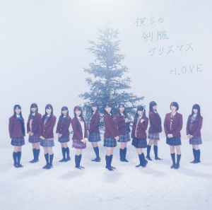 =LOVE『僕らの制服クリスマス』(初回仕様限定盤 / TYPE-A)の画像
