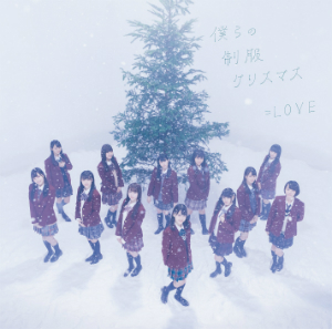 =LOVE『僕らの制服クリスマス』(初回仕様限定盤 / TYPE-B)の画像