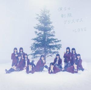 =LOVE『僕らの制服クリスマス』(通常盤 / TYPE-C)の画像