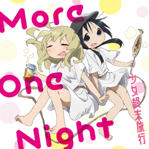 『More One Night』の画像