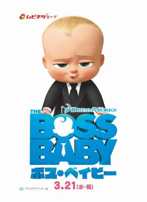 ボス・ベイビーの陰謀が明らかに ムロツヨシや芳根京子が吹替担当『ボス・ベイビー』日本語版予告|real Sound