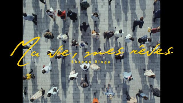 椎名林檎、セルフカバー曲「人生は夢だらけ」MV公開 セルフコメンタリーやAbemaTV出演も