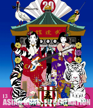 ASIAN KUNG-FU GENERATION『映像作品集13巻~Tour 2016-2017『20th Anniversary Live』at 日本武道館~』(Blu-ray)の画像