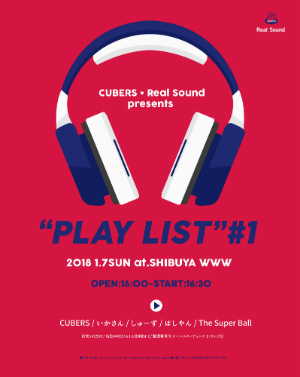 "『CUBERS × Real Sound presents ""PLAY LIST""#1』セットリスト一部公開 ライブ初披露もの画像1-1"