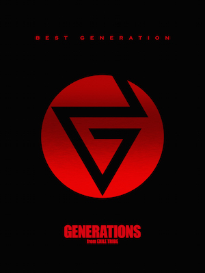 GENERATIONS from EXILE TRIBE『BEST GENERATION』(豪華盤)の画像