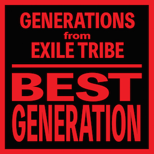 GENERATIONS from EXILE TRIBE『BEST GENERATION』の画像