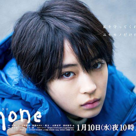 坂元裕二脚本ドラマ『anone』、広瀬すずの様々な表情切り取った4種のポスター公開