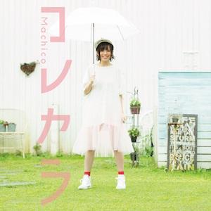 Machico『コレカラ』(初回限定盤)の画像