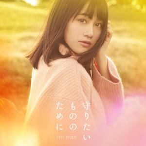 伊藤美来『守りたいもののために』(初回限定盤)の画像