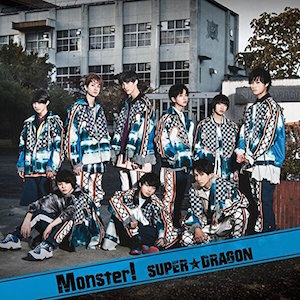 SUPER☆DRAGON『Monster!』(TYPE-C)の画像