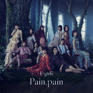 E-girls『Pain, pain』(DVD付)の画像