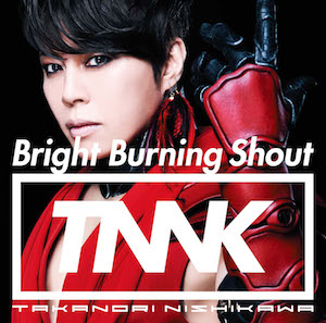 『Bright Burning Shout』(初回生産限定盤)の画像
