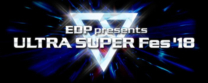 『EDP presents ULTRA SUPER Fes'2018』、3月31日に開催決定