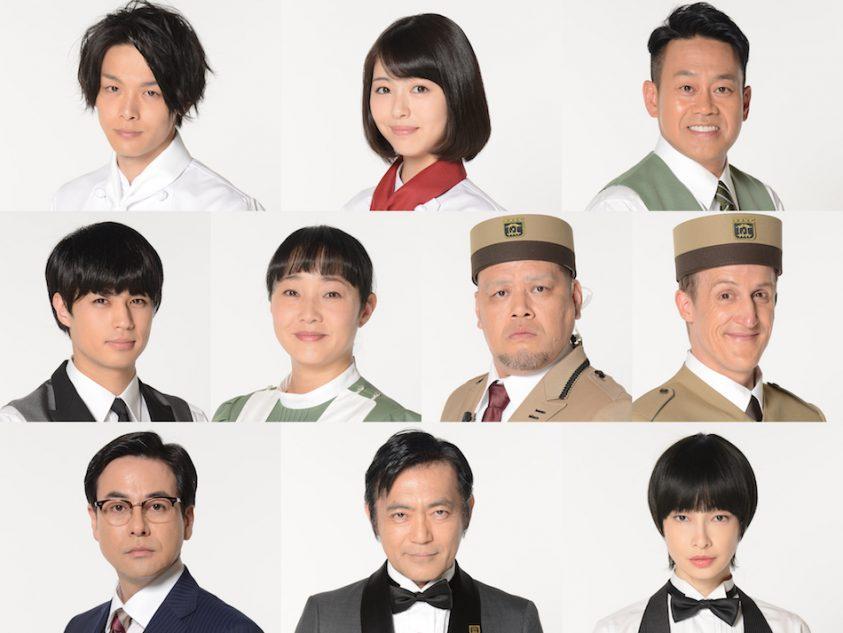 『崖っぷちホテル!』中村倫也やくっきーら新キャスト10人発表