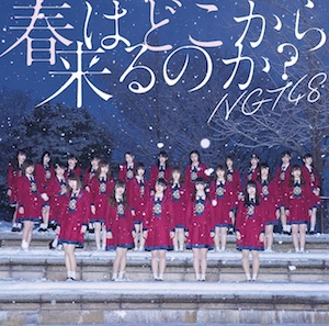 『春はどこからくるのか?』(NGT48 CD盤)の画像