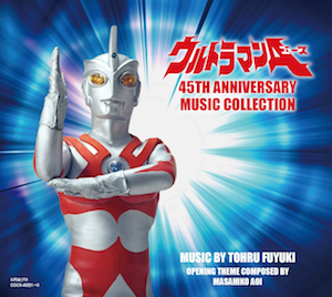 『ウルトラマンA 45th Anniversary Music Collection』の画像