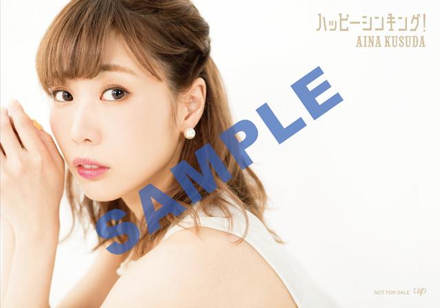 杉森夕栞 - JapaneseClass.jp