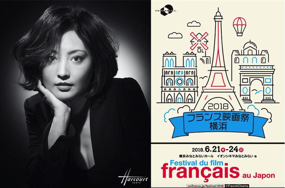 常盤貴子、フランス映画祭2018の...
