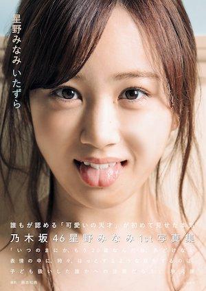 乃木坂46・星野みなみが、西野七瀬or生田絵梨花になりたい理由は