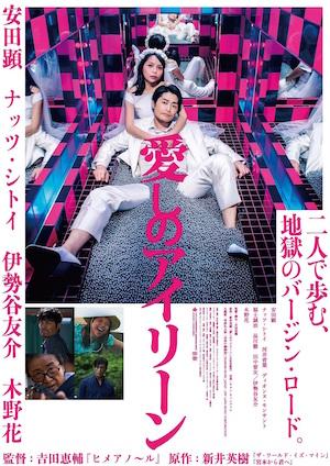 奇妙礼太郎、「水面の輪舞曲」が安田顕主演&吉田恵輔監督映画『愛しのアイリーン』主題歌に
