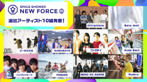 『SPACE SHOWER NEW FORCE 2018』発表 SUSHIBOYS、ハンブレッダーズら10組