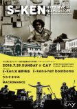 s-ken主催写真展『1977 NYC EXPLOSION CLOSING PARTY』に細野晴臣ゲスト出演