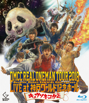 『DMCC REAL ONEMAN TOUR 2018 -Despair Makes Cowards Courageous Live at 神戸ワールド記念ホール』Blu-rayの画像