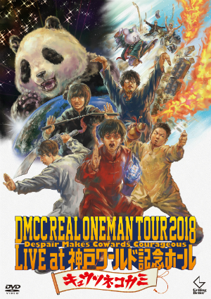 『DMCC REAL ONEMAN TOUR 2018 -Despair Makes Cowards Courageous Live at 神戸ワールド記念ホール』DVDの画像