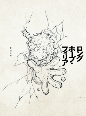 菅田将暉、映画『僕のヒーローアカデミア』主題歌「ロングホープ・フィリア」mv公開 Real Sound|リアルサウンド