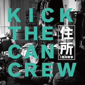 KICK THE CAN CREW『住所 feat. 岡村靖幸(通常盤)』の画像