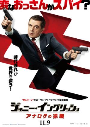 映画『Johnny English Strikes Again(原題)』が『ジョニー・イングリッシュ  アナログの逆襲』の邦題で11月9日より全国ロードショーされることが決定。